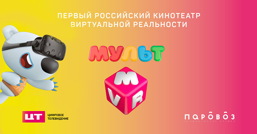 Первый в России VR-кинотеатр «Мульт VR»